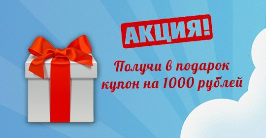 Получи сертификат на 1000 рублей и оплати услуги врачей медлотти!